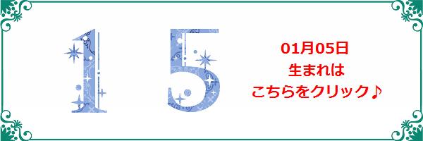 5日生まれ