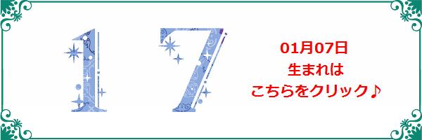 7日生まれ