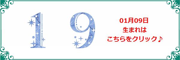 9日生まれ