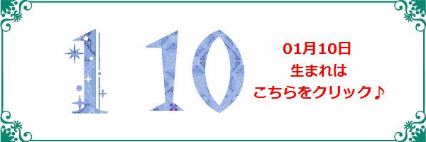 10日生まれ