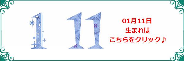 11日生まれ