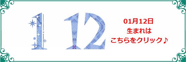 12日生まれ