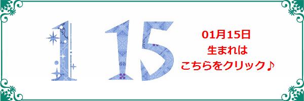 15日生まれ