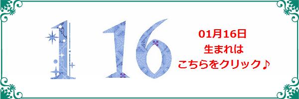 16日生まれ