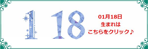 18日生まれ