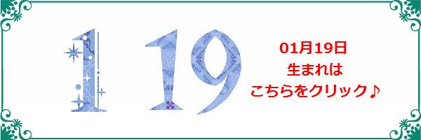 19日生まれ