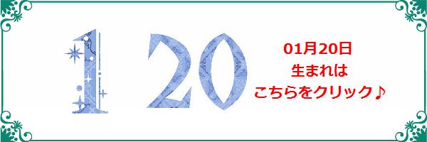 20日生まれ