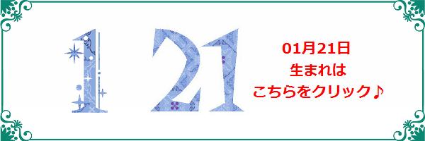 21日生まれ
