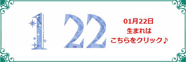 22日生まれ