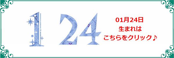 24日生まれ