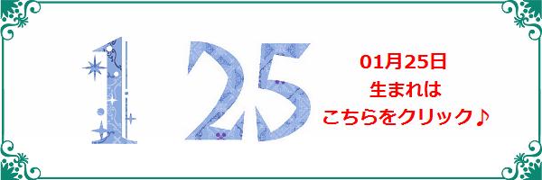 25日生まれ