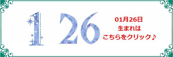 26日生まれ