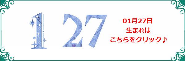 27日生まれ
