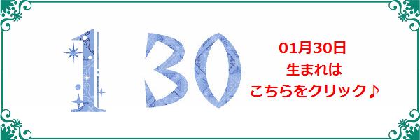 30日生まれ