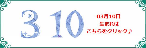 10日日生まれ