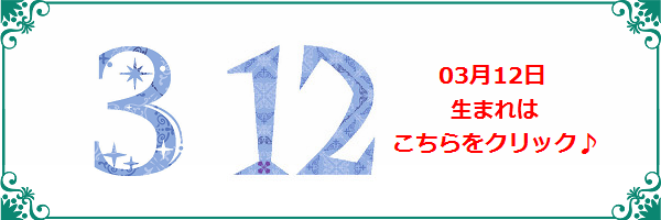 12日日生まれ