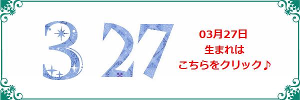 27日日生まれ