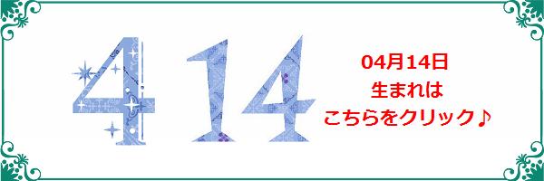 14日日生まれ