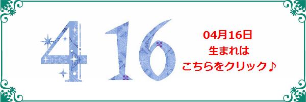 16日日生まれ