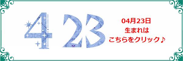 23日日生まれ