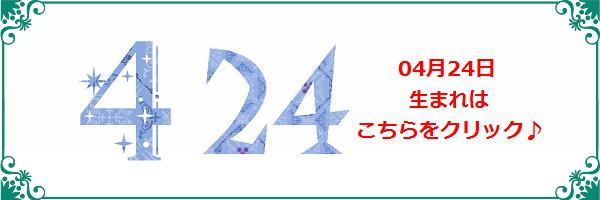 24日日生まれ