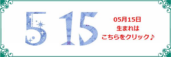 15日日生まれ