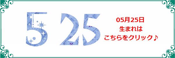 25日日生まれ