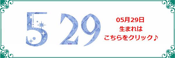 29日日生まれ