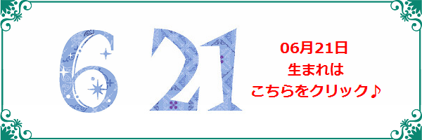 21日日生まれ
