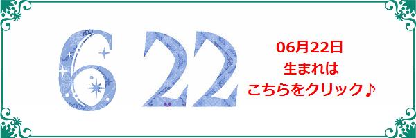 22日日生まれ