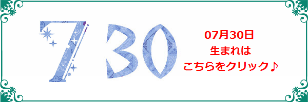 30日日生まれ