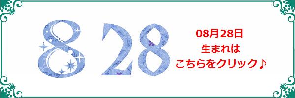 28日日生まれ