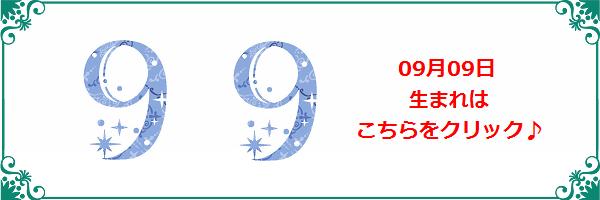 9日日生まれ