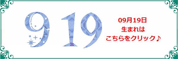 19日日生まれ