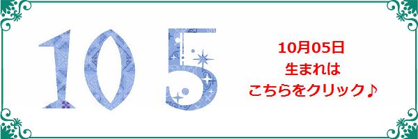 5日日生まれ
