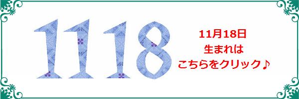 18日日生まれ