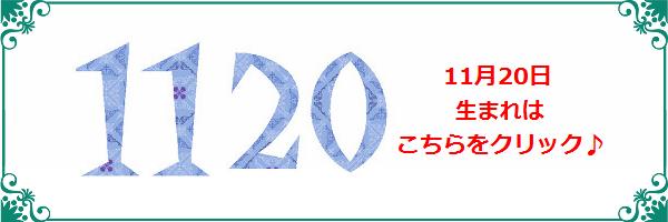 20日日生まれ