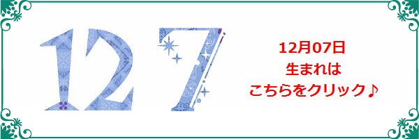7日日生まれ