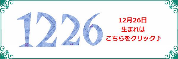 26日日生まれ