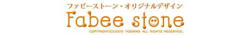 ファビーストーン・ロゴ