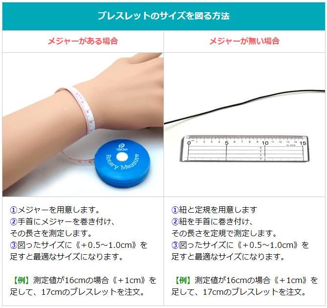 サイズの測定方法